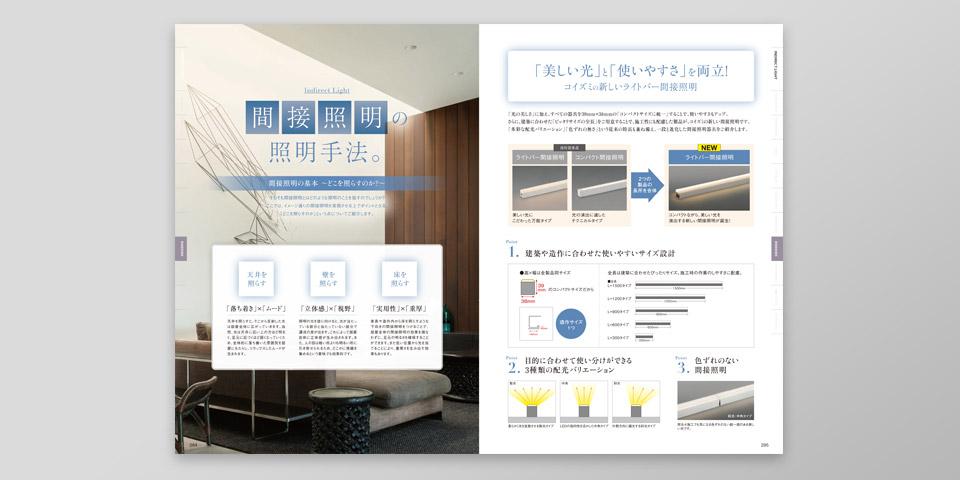 住宅用照明カタログ「あかり専科」の実績画像
