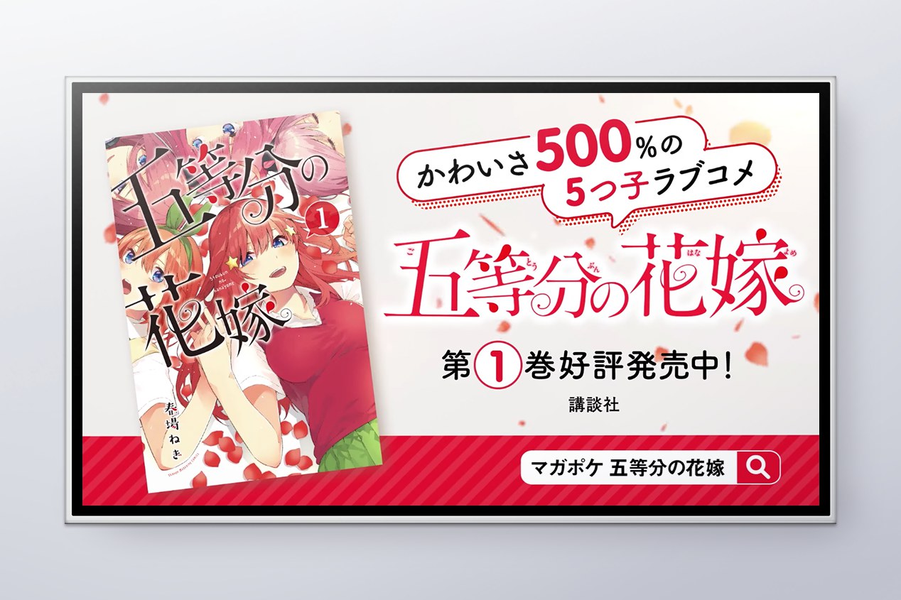 「五等分の花嫁」新刊告知CM・PV