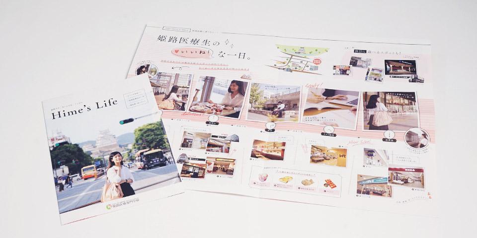 姫路医療専門学校 広報ツールの実績画像