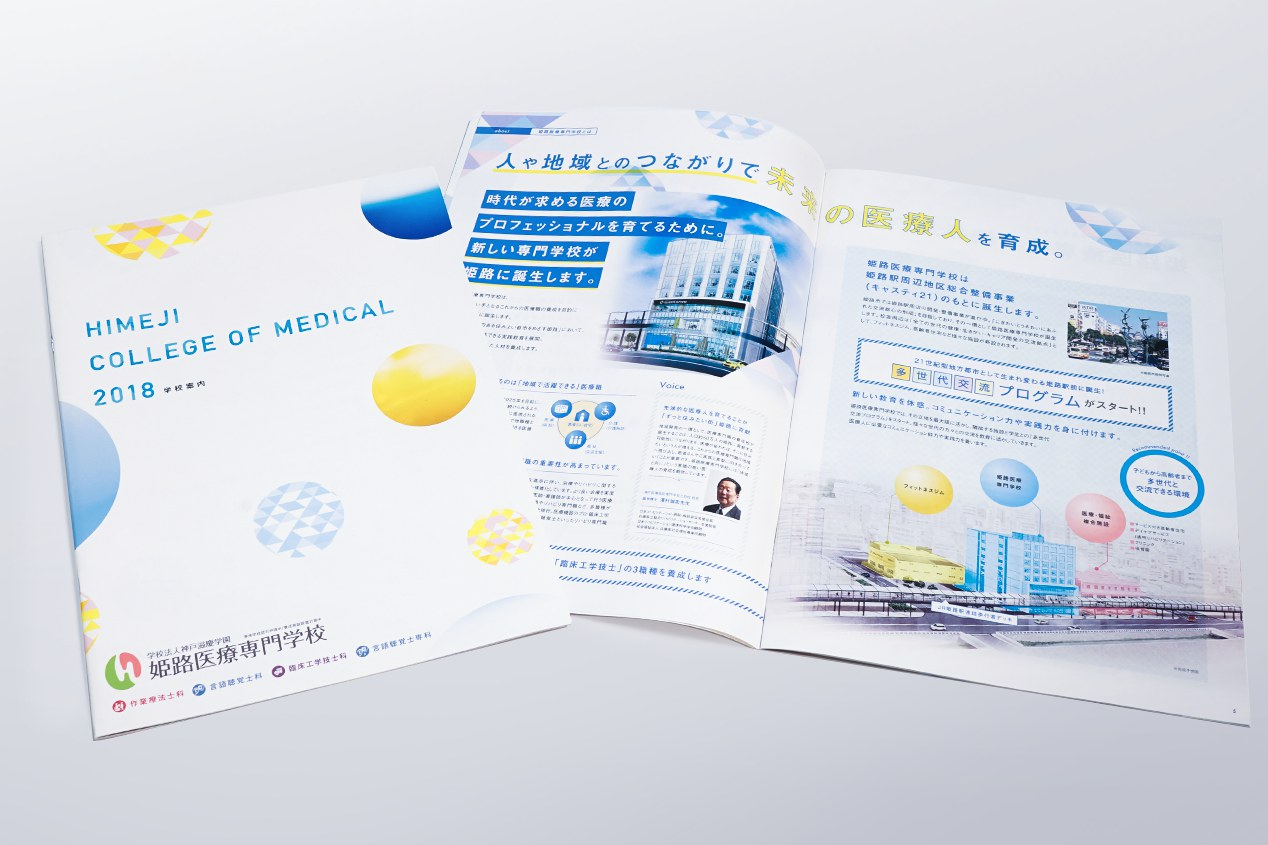 姫路医療専門学校 広報ツール