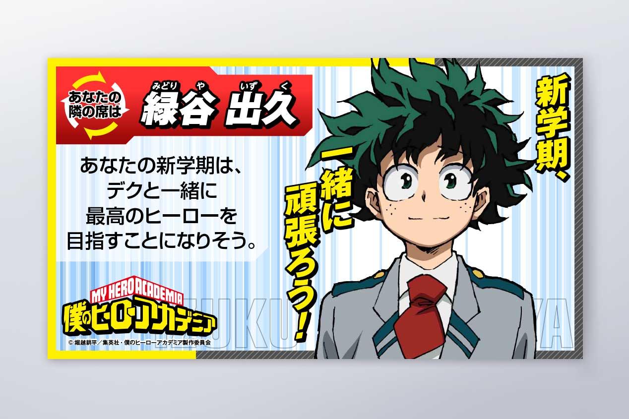 『僕のヒーローアカデミア』アニメ5期 プロモーション
