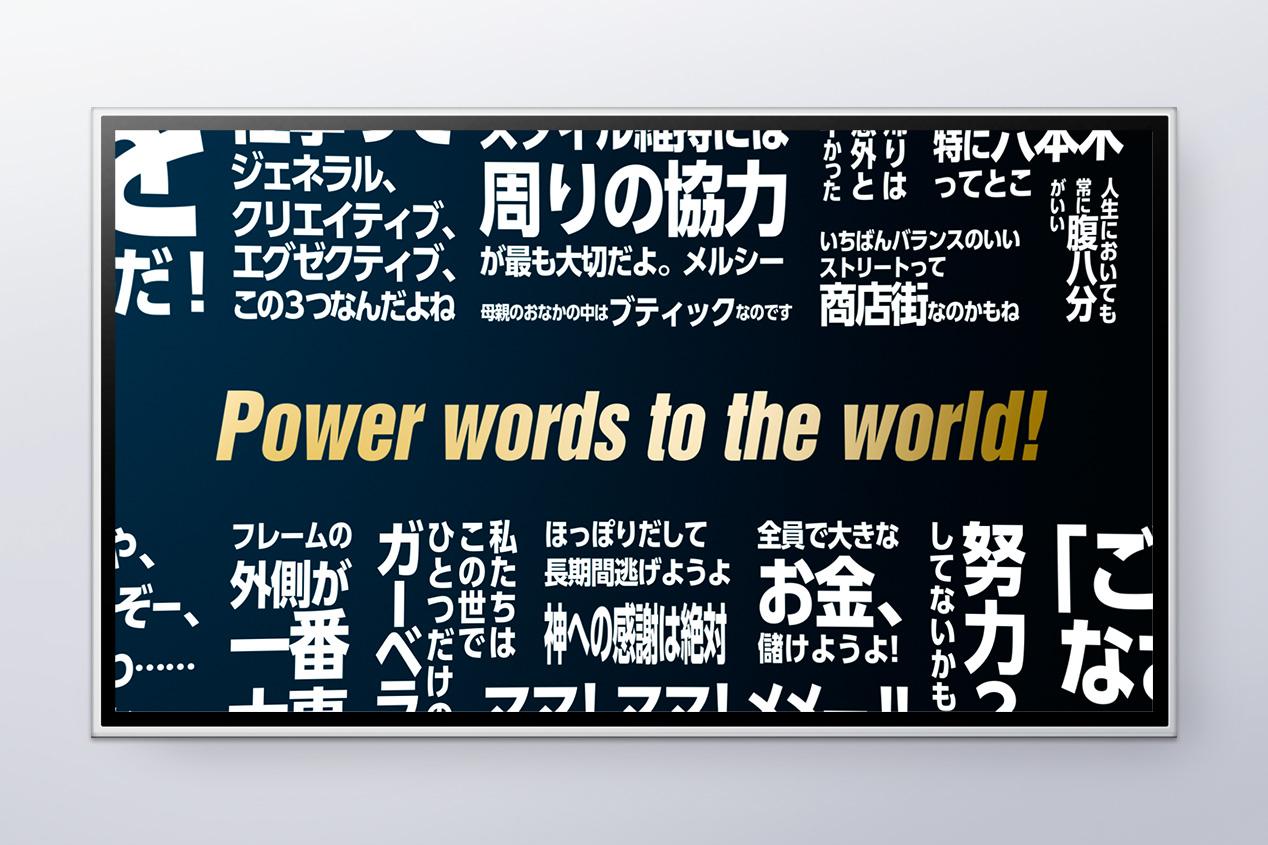 『つくるひとびと クリエイター71人のパワー・ワード』発売告知動画の実績画像