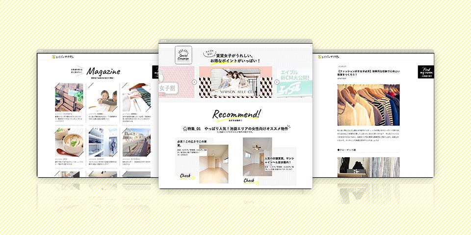 エイブル女子部 特設サイトの実績画像