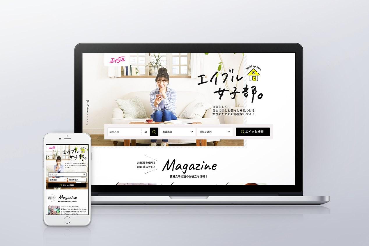 エイブル女子部 特設サイト