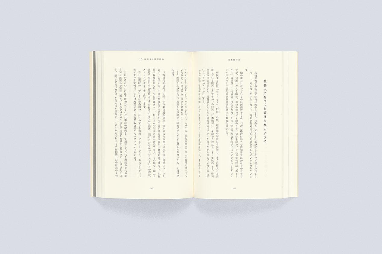 『フルーツポンチ村上健志の俳句修行』の実績画像