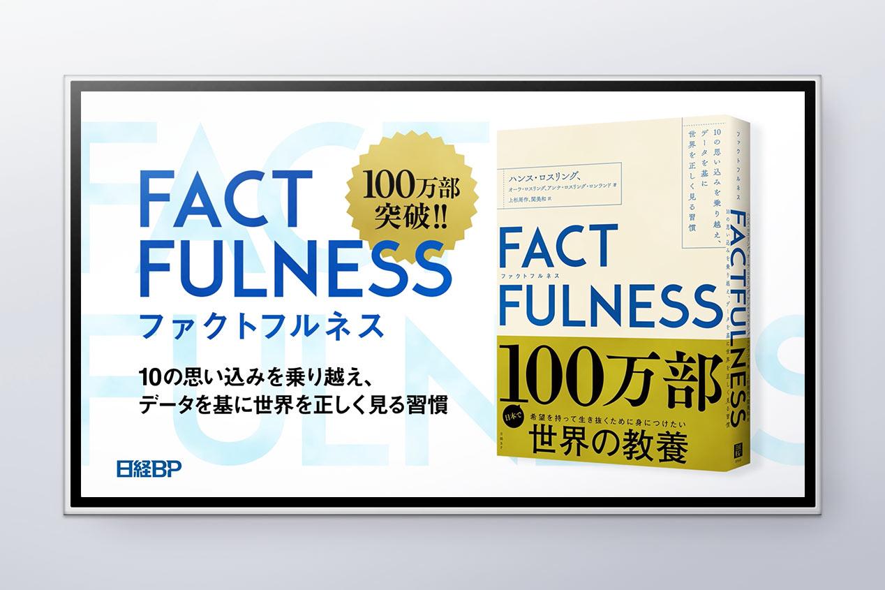 『FACTFULNESS』動画広告